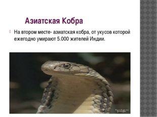 Азиатская Кобра На втором месте- азиатская кобра, от укусов которой ежегодно
