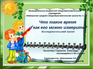 Муниципальное бюджетное общеобразовательное учреждение «Ижморская средняя об