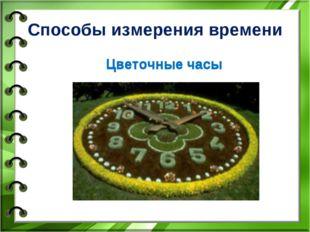 Способы измерения времени Цветочные часы Цветочные часы