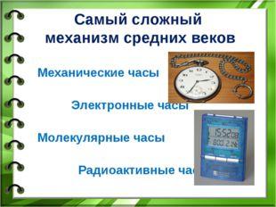 Самый сложный механизм средних веков Механические часы Электронные часы Молек