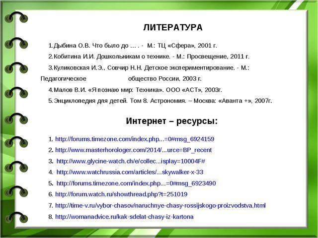 ЛИТЕРАТУРА Дыбина О.В. Что было до … . - М.: ТЦ «Сфера», 2001 г. Кобитина И....