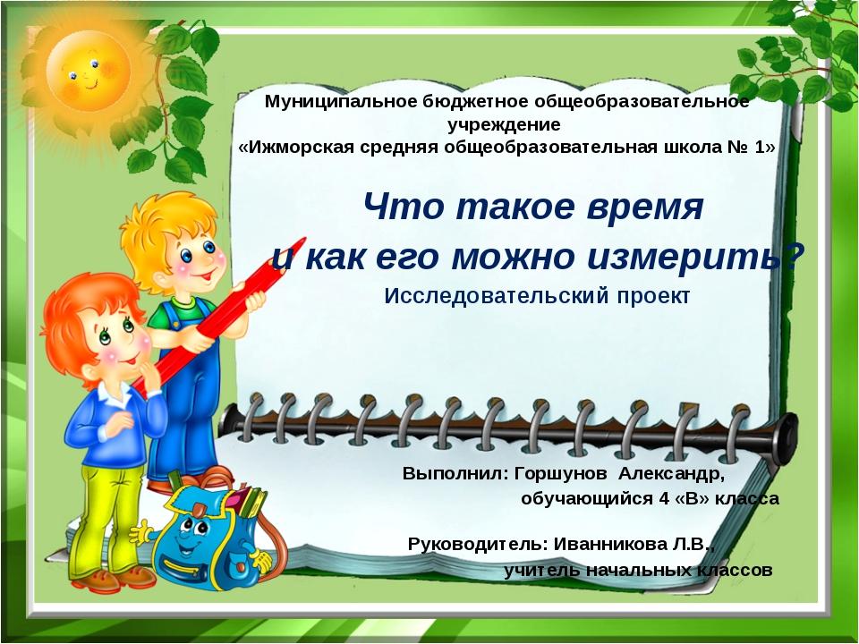 Муниципальное бюджетное общеобразовательное учреждение «Ижморская средняя об...