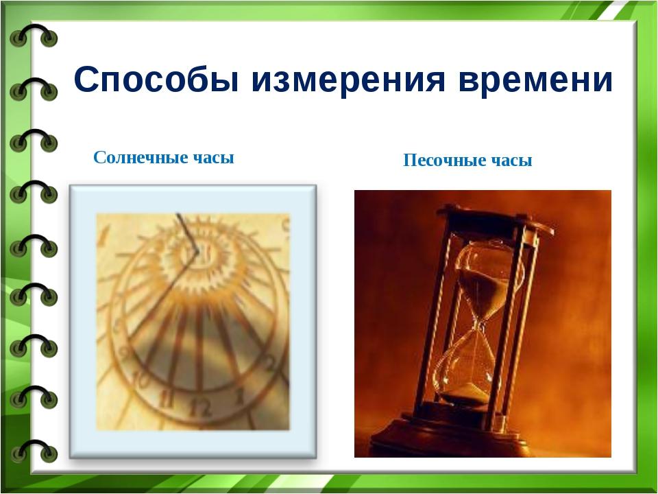 Способы измерения времени Солнечные часы Песочные часы
