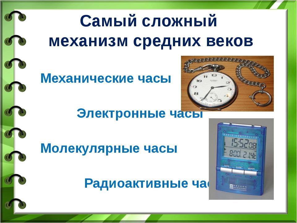 Самый сложный механизм средних веков Механические часы Электронные часы Молек...
