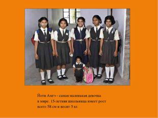 Йоти Амгэ - самая маленькая девочка в мире. 15-летняя школьница имеет рост вс
