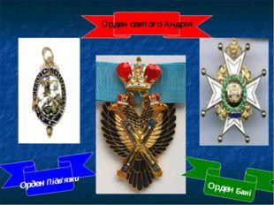 Орден Підв'язки Орден святого Андрія Орден Бані