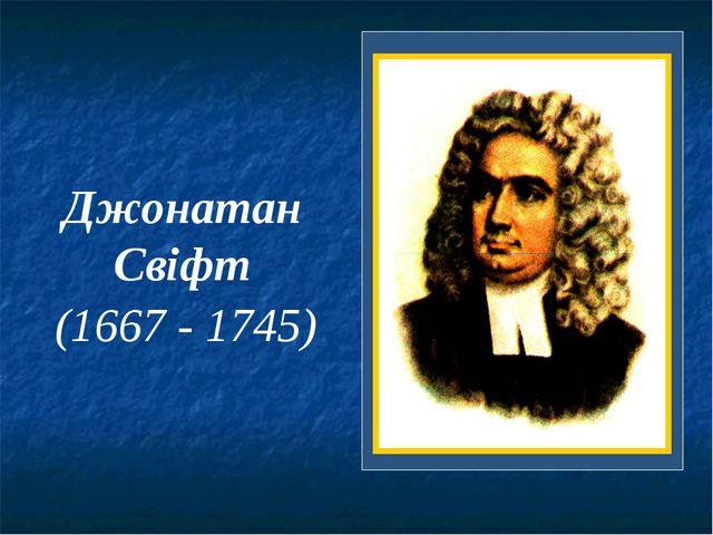 (1667 - 1745) Джонатан Свіфт