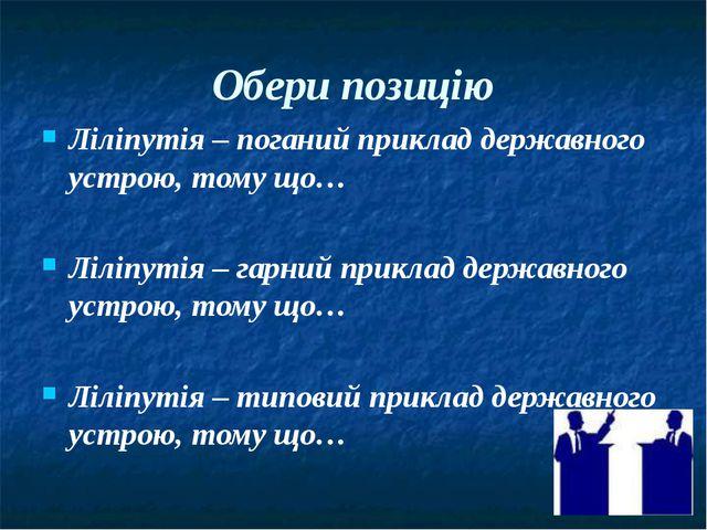 Обери позицію Ліліпутія – поганий приклад державного устрою, тому що… Ліліпут...