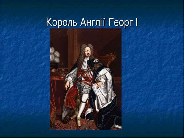 Король Англії Георг І