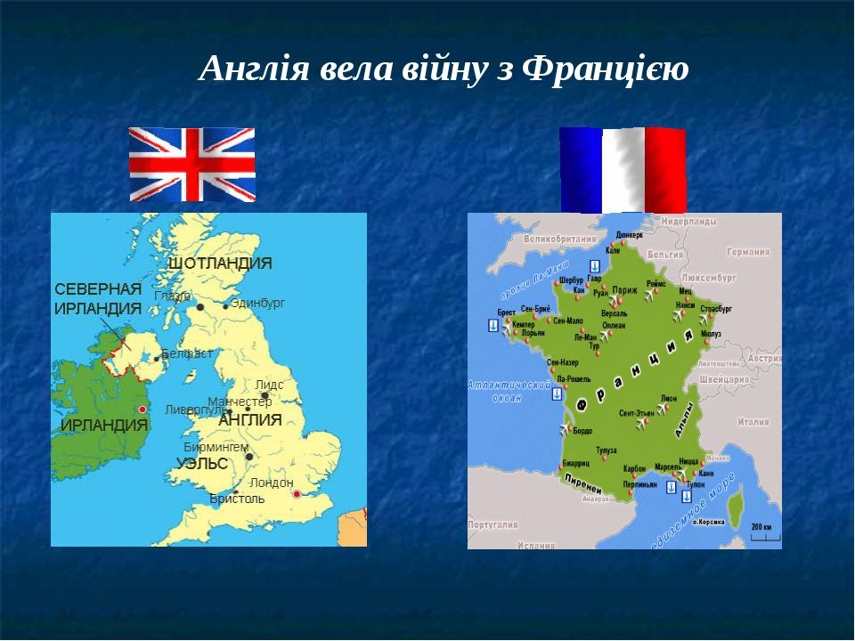 Англія вела війну з Францією