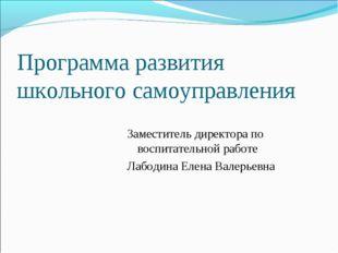 Программа развития школьного самоуправления Заместитель директора по воспитат