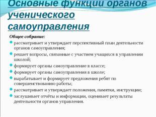 Основные функции органов ученического самоуправления Общее собрание: рассматр