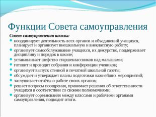 Функции Совета самоуправления Совет самоуправления школы: координирует деятел
