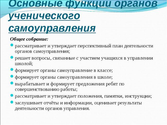Основные функции органов ученического самоуправления Общее собрание: рассматр...