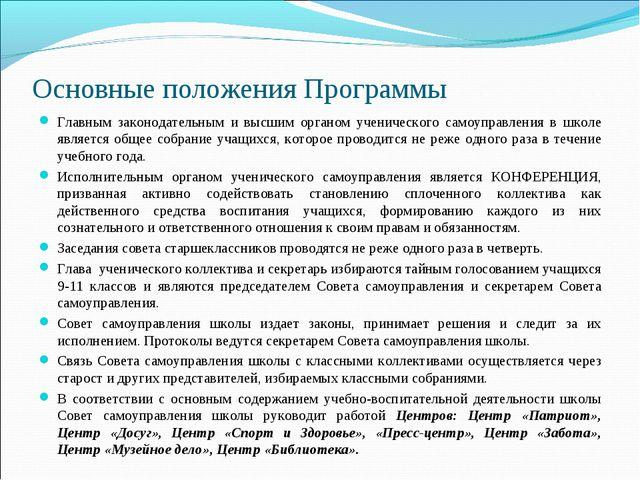 Основные положения Программы Главным законодательным и высшим органом учениче...