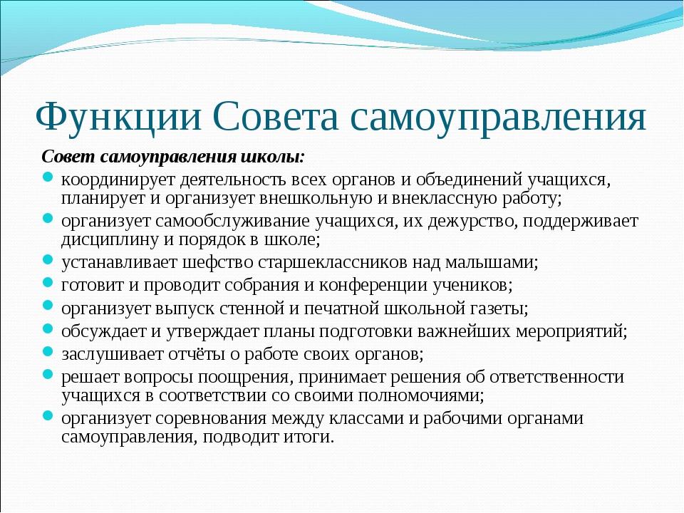 Функции Совета самоуправления Совет самоуправления школы: координирует деятел...