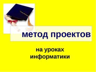 метод проектов на уроках информатики