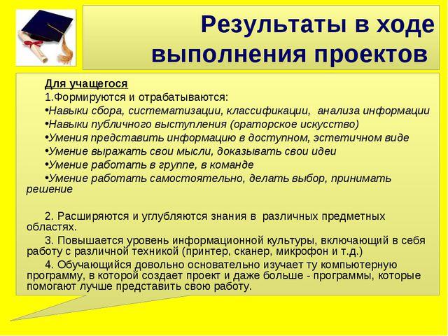 Результаты в ходе выполнения проектов Для учащегося 1.Формируются и отрабатыв...