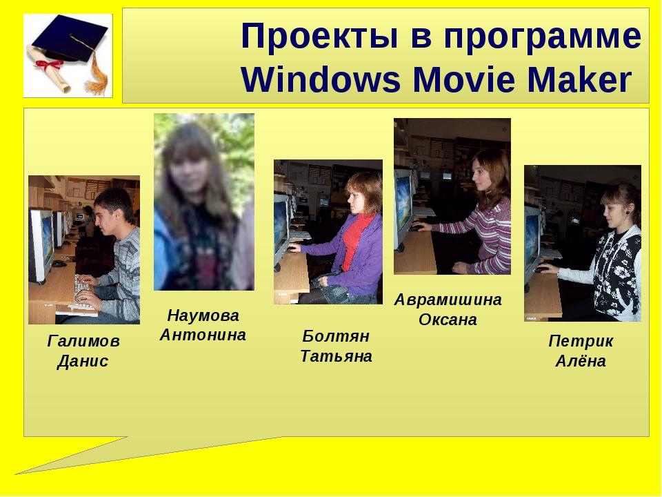 Проекты в программе Windows Movie Maker Галимов Данис Болтян Татьяна Петрик А...