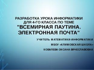"""РАЗРАБОТКА УРОКА ИНФОРМАТИКИ ДЛЯ 4-ГО КЛАССА ПО ТЕМЕ """"ВСЕМИРНАЯ ПАУТИНА. ЭЛЕК"""