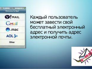 Каждый пользователь может завести свой бесплатный электронный адрес и получит