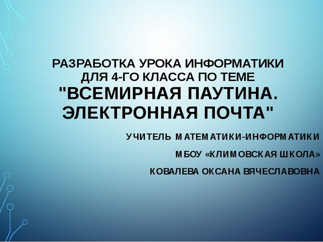 """РАЗРАБОТКА УРОКА ИНФОРМАТИКИ ДЛЯ 4-ГО КЛАССА ПО ТЕМЕ """"ВСЕМИРНАЯ ПАУТИНА. ЭЛЕК..."""