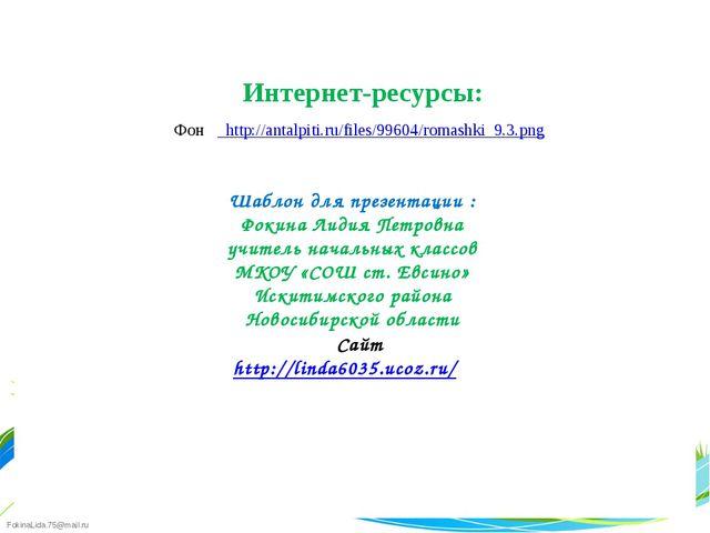 Фон http://antalpiti.ru/files/99604/romashki_9.3.png Интернет-ресурсы: Fokin...