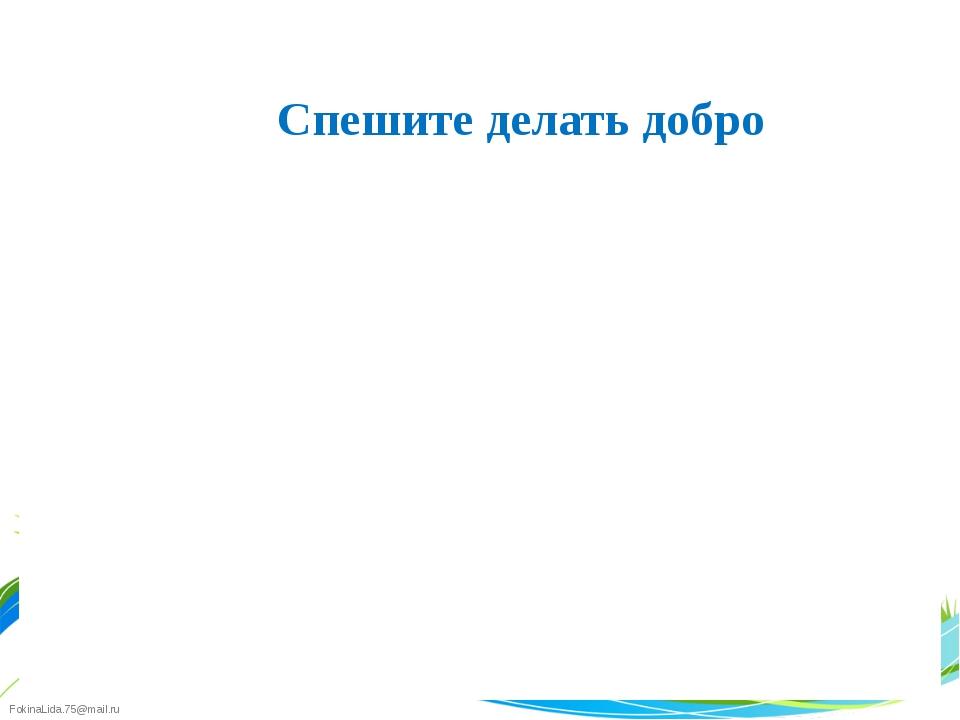 Спешите делать добро FokinaLida.75@mail.ru