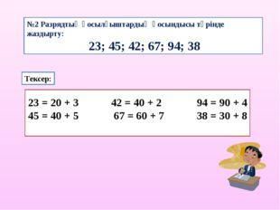 23 = 20 + 3 42 = 40 + 2 94 = 90 + 4 45 = 40 + 5 67 = 60 + 7 38 = 30 + 8 №2 Р