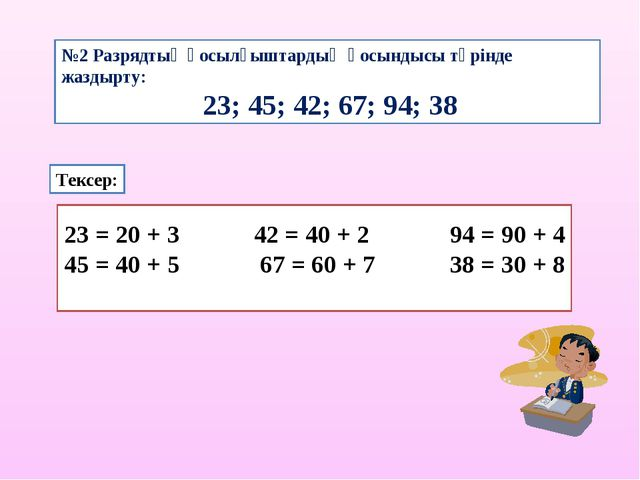 23 = 20 + 3 42 = 40 + 2 94 = 90 + 4 45 = 40 + 5 67 = 60 + 7 38 = 30 + 8 №2 Р...