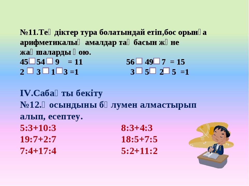 №11.Теңдіктер тура болатындай етіп,бос орынға арифметикалық амалдар таңбасын...