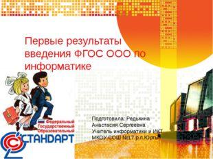 Первые результаты введения ФГОС ООО по информатике Подготовила: Редькина Ана