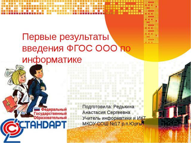 Первые результаты введения ФГОС ООО по информатике Подготовила: Редькина Ана...
