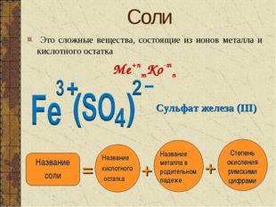 Соли Это сложные вещества, состоящие из ионов металла и кислотного остатка Ме