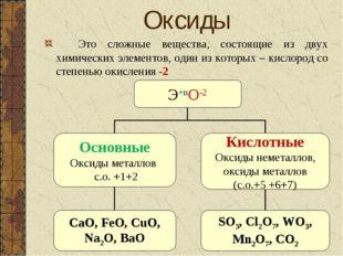 Оксиды Это сложные вещества, состоящие из двух химических элементов, один из