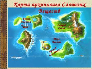 Бухта Оксидная Карта архипелага Сложных Веществ Пролив Оснований Море Кислот
