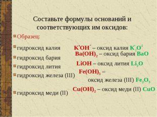 Составьте формулы оснований и соответствующих им оксидов: Образец: гидроксид