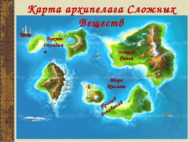 Бухта Оксидная Карта архипелага Сложных Веществ Пролив Оснований Море Кислот...