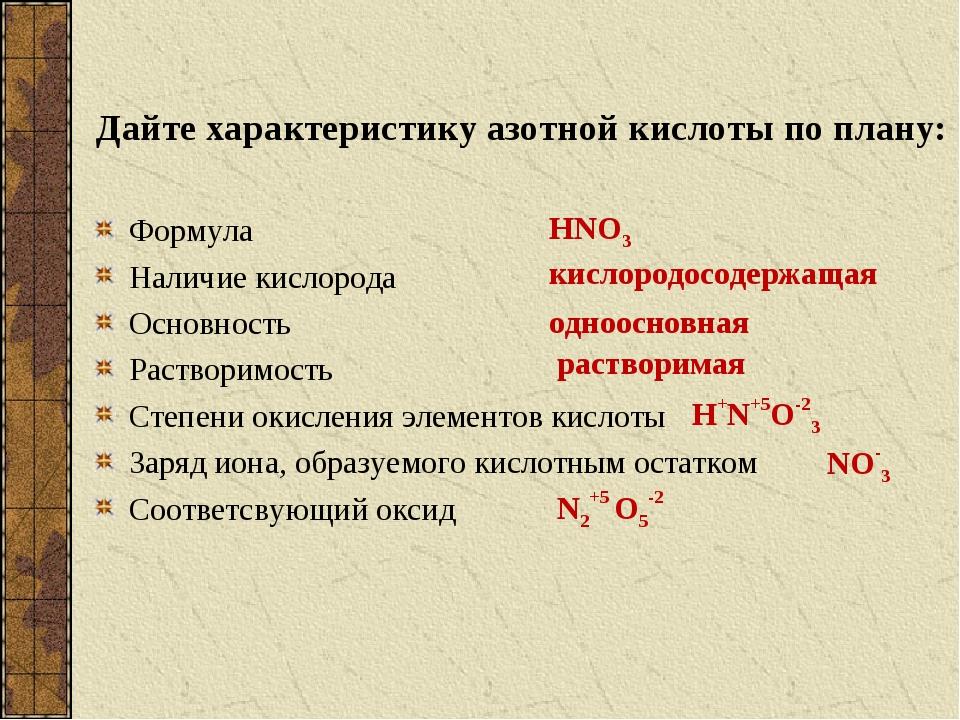 Дайте характеристику азотной кислоты по плану: Формула Наличие кислорода Осно...