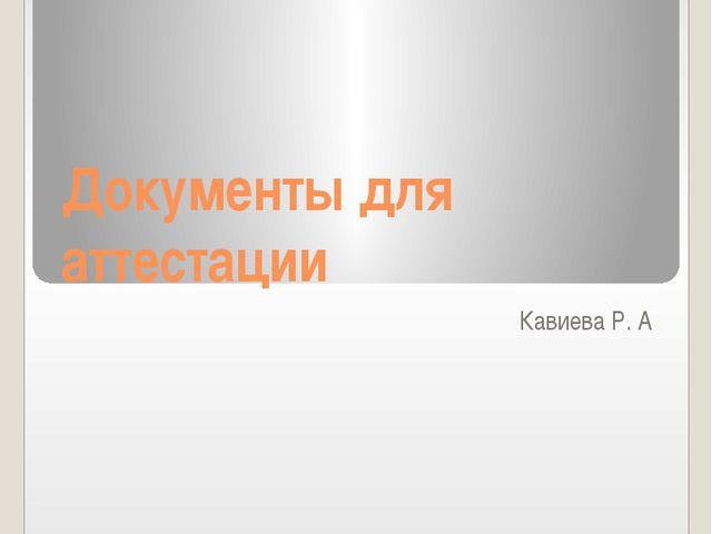 Документы для аттестации Кавиева Р. А