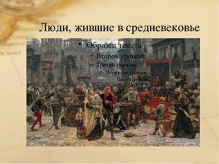 Люди, жившие в средневековье