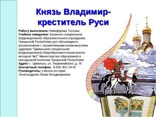 Князь Владимир- креститель Руси Работу выполнила: Никифорова Татьяна Учебное