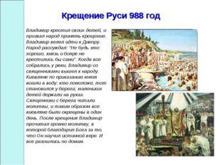 Крещение Руси 988 год Владимир крестил своих детей, и призвал народ принять к