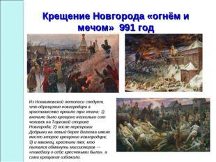 Крещение Новгорода «огнём и мечом» 991 год ИзИоакимовской летописиследует,