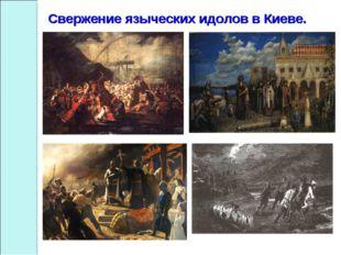 Свержение языческих идолов в Киеве.
