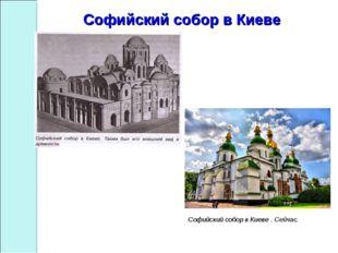 Софийский собор в Киеве Софийский собор в Киеве . Сейчас.
