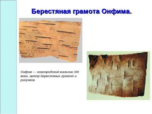Берестяная грамота Онфима. Онфим — новгородский мальчик XIII века, автор бере