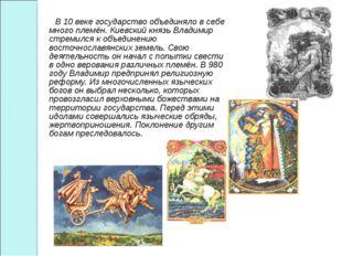 В 10 веке государство объединяло в себе много племён. Киевский князь Владими