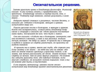 Окончательное решение. Затем прислали греки к Владимиру философа. Философ ска