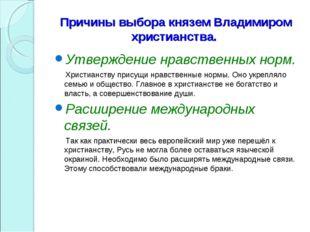Причины выбора князем Владимиром христианства. Утверждение нравственных норм.